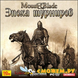 Mount and Blade. ����� �������� / Mount and Blade: Warband