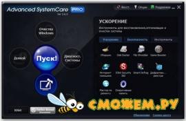 Advanced System Care Pro 3.6.0.709