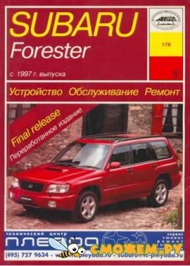 Subaru Forester 1997-2002�. �������. ����������, ����������� ������������ � ������