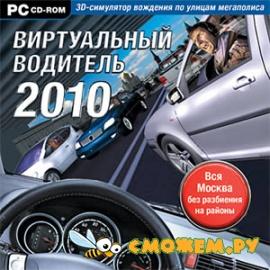 ����������� �������� 2010