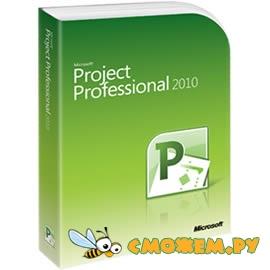 Ms project 2010 скачать бесплатно русская версия