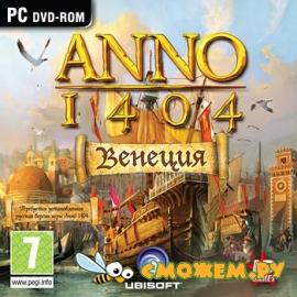 ANNO 1404. ������� / ANNO 1404: Venice