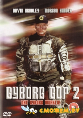 ������ ����������� 2 / Cyborg Cop 2