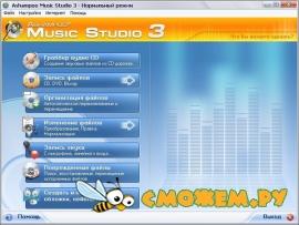 Ashampoo Music Studio 3.51