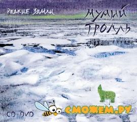 Мумий Тролль - Редкие земли