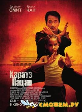 ������-����� / The Karate Kid