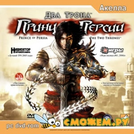 ����� ������: ��� ����� / Prince of Persia: The Two Thrones