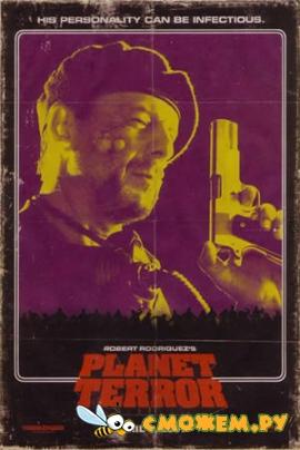 ������� ������ / Planet Terror