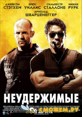 ����������� / The Expendables