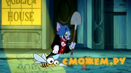 ��� � ������: ������ ����� / Tom & Jerry Meet Sherlock Holmes