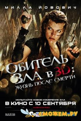 ������� ��� 4: ����� ����� ������ / Resident Evil: Afterlife