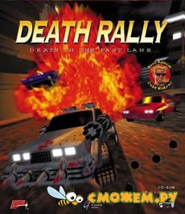 Death Rally (������������ ����� ������������� �����)