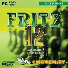 Fritz 12