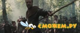 ����� ��� / Robin Hood