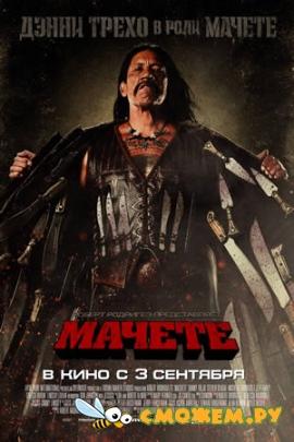 ������ / Machete
