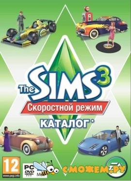 The Sims 3 Скоростной режим Каталог / The Sims 3 Fast Lane Stuff