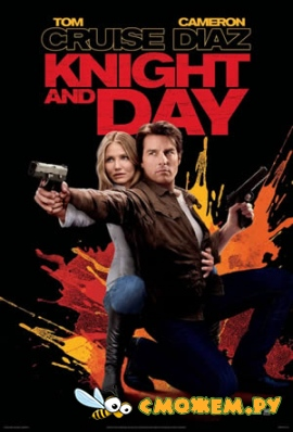 ������ ��� / Knight and Day