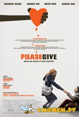 ����������, ��� / Please Give
