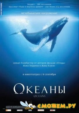 ������ / Oceans