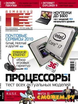 �������� �� �10 (������� 2010)