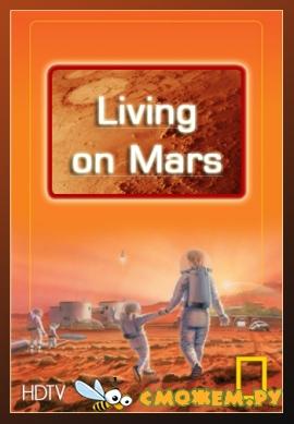 ��������� ����� / Living on Mars
