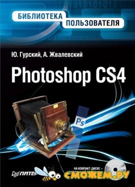 Photoshop CS4. ���������� ������������