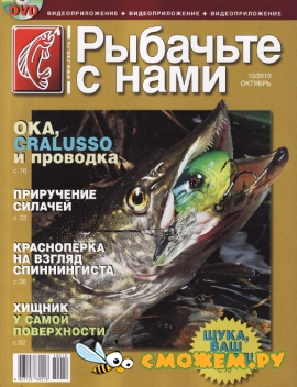 �������� � ���� �10 (������� 2010)