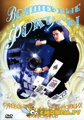 ��������� ������ / A Beginners Guide To Magic