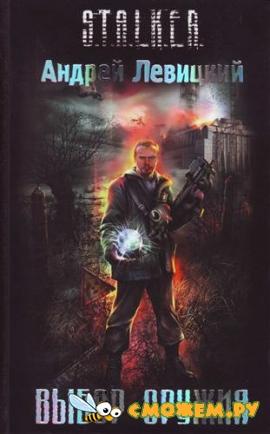 S.T.A.L.K.E.R. Выбор оружия