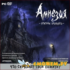 �������. ������� �������� / Amnesia: The Dark Descent