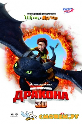 ��� ��������� ������� / How to Train Your Dragon