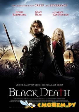 ������ ������ / Black Death