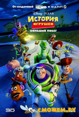 ������� �������: ������� ����� / Toy Story 3