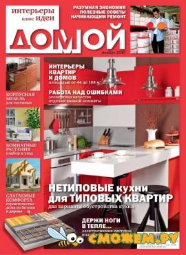 Домой. Интерьеры плюс идеи №11 (Ноябрь 2010)