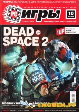 PC ���� �10 (������� 2010)
