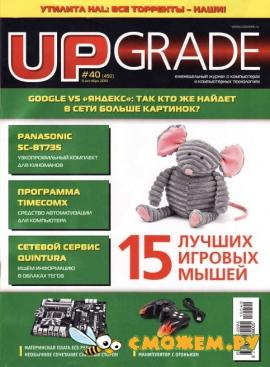 Upgrade №40 (Октябрь 2010)