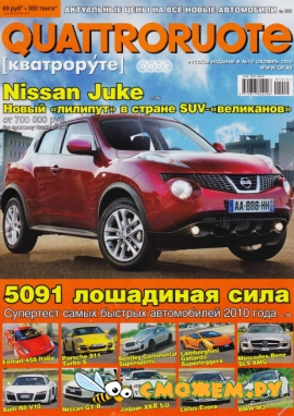 Quattroruote №10 (Октябрь 2010)