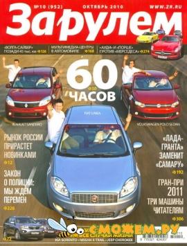 За рулем №10 (Октябрь 2010)