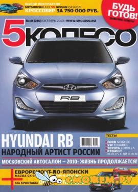 5 колесо №10 (Октябрь 2010)