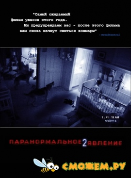 �������������� ������� 2 / Paranormal Activity 2