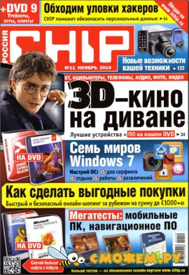 Chip №11 (Ноябрь 2010)