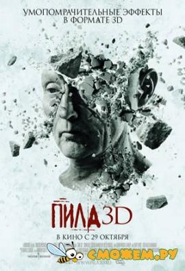 ���� 3D / Saw 3D