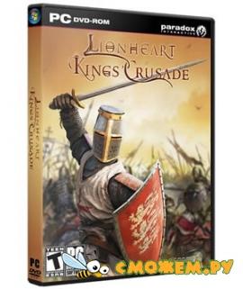 Kings� Crusade. ������� ������ / Lionheart: Kings' Crusade