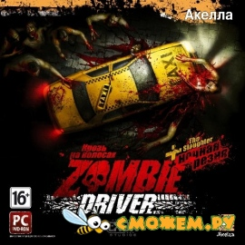 ����� �� ������� � ������ ����� / Zombie Driver The Slaughter