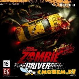Кровь на колесах – Ночная резня / Zombie Driver The Slaughter