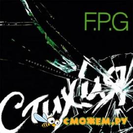 FPG - Стихия