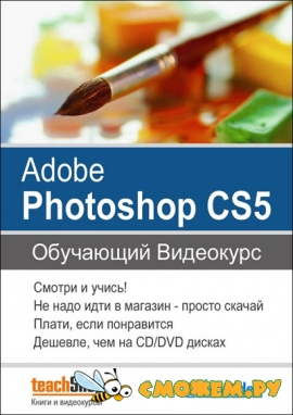 Adobe Photoshop CS5. ��������� ���������