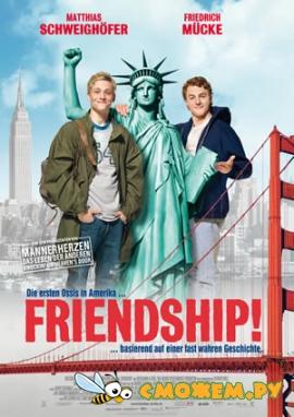 ��� � ���� ��������� ������� / Friendship!