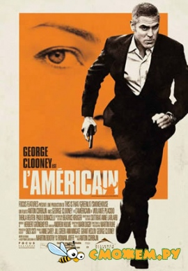 ���������� / The American