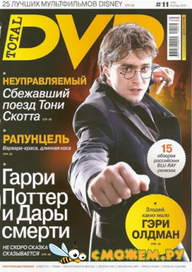 Total DVD �11 (������ 2010)